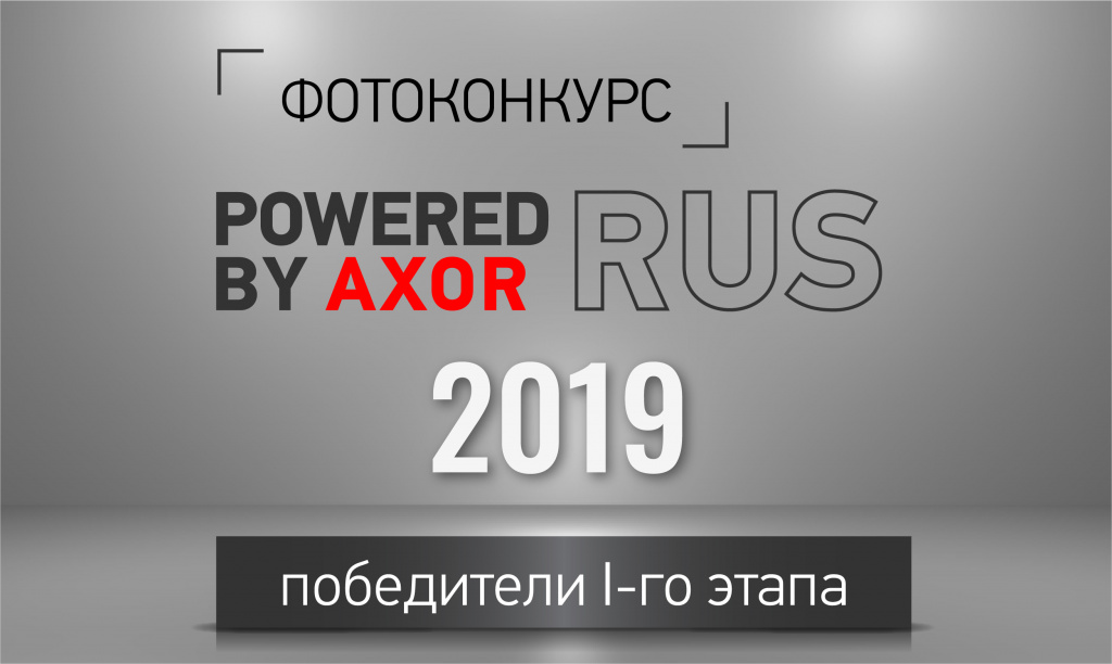 POWERED_BY_AXOR_RUS_1_2019-05.jpg